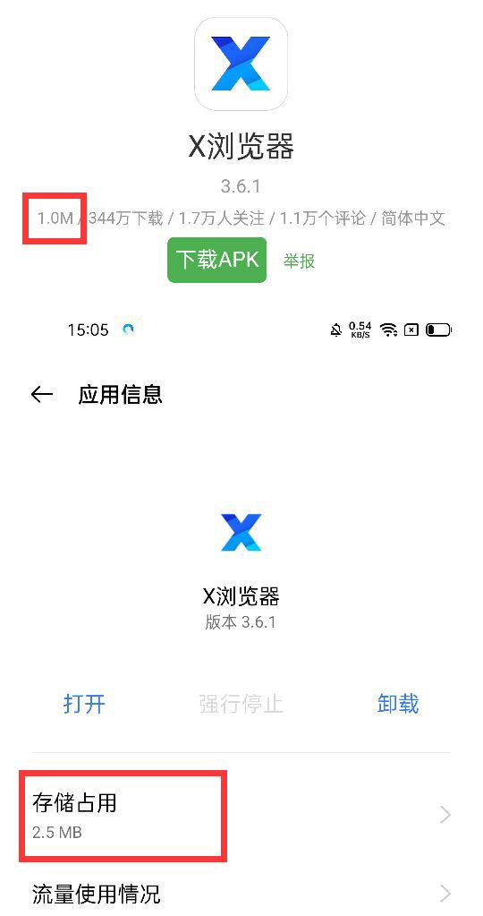 X 浏览器